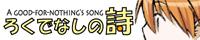 「ろくでなしの詩」キョン子L♡VE